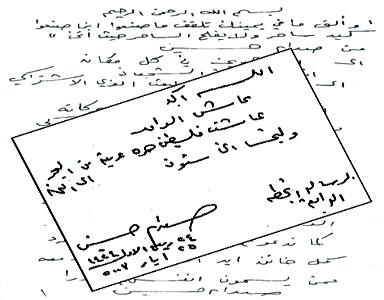 رسـائل الشهيد صدام حسين الى sadam_tawqi3.jpg