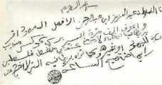 ������......����� ������� ������ɿ�� taahod_al_saud3.jpg
