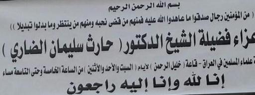 برقيات تعزية بوفاة الشيخ الدكتور حارث الضاري رحمه الله رئيس هيئة علماء المسلمين